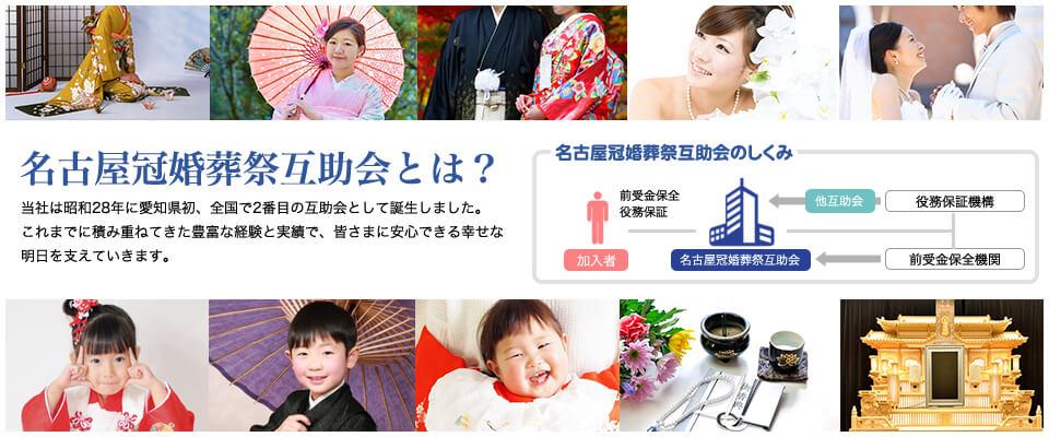 平安閣グループ 株式会社名古屋冠婚葬祭互助会 ライフプラン