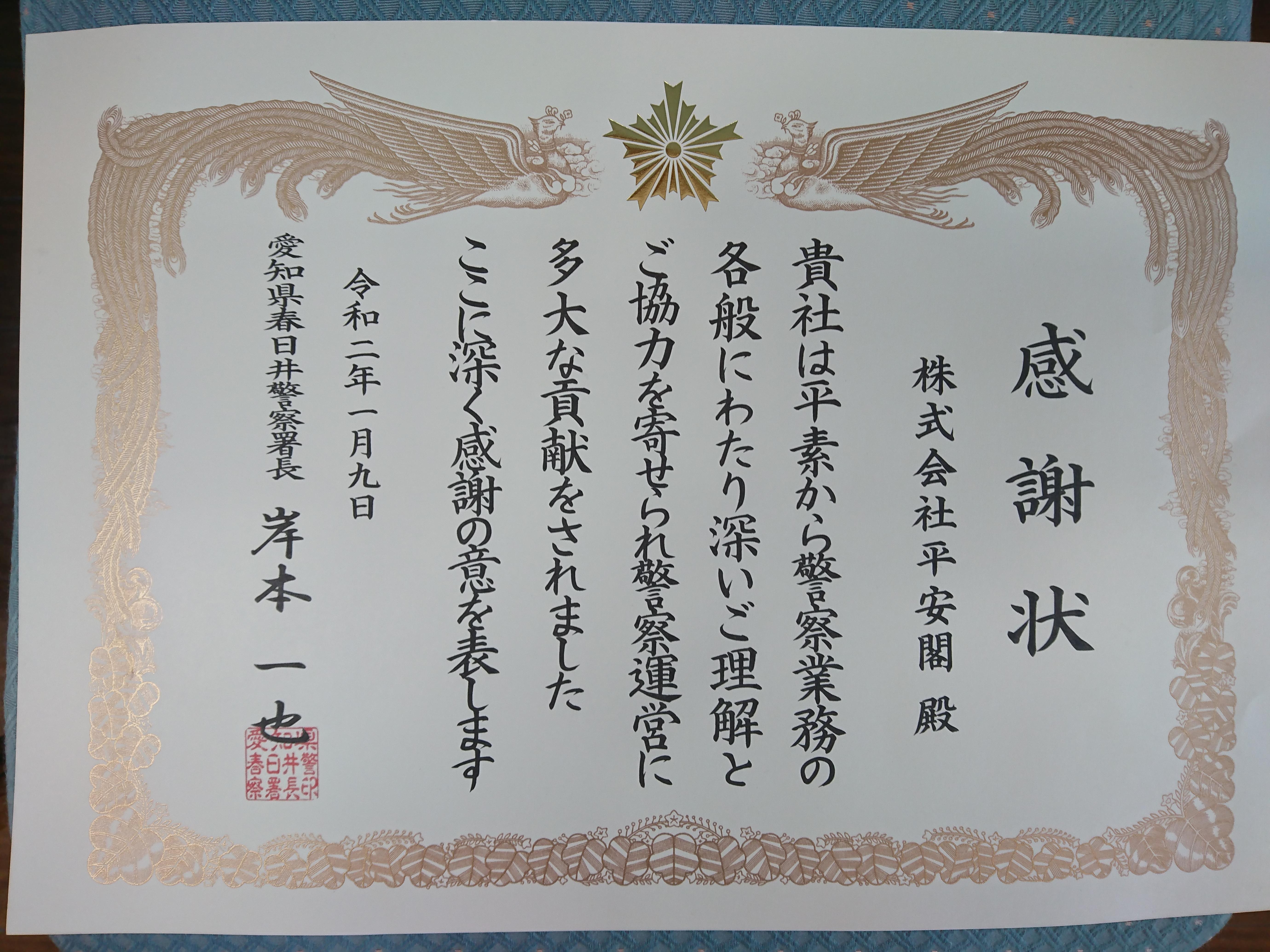 署 春日井 警察