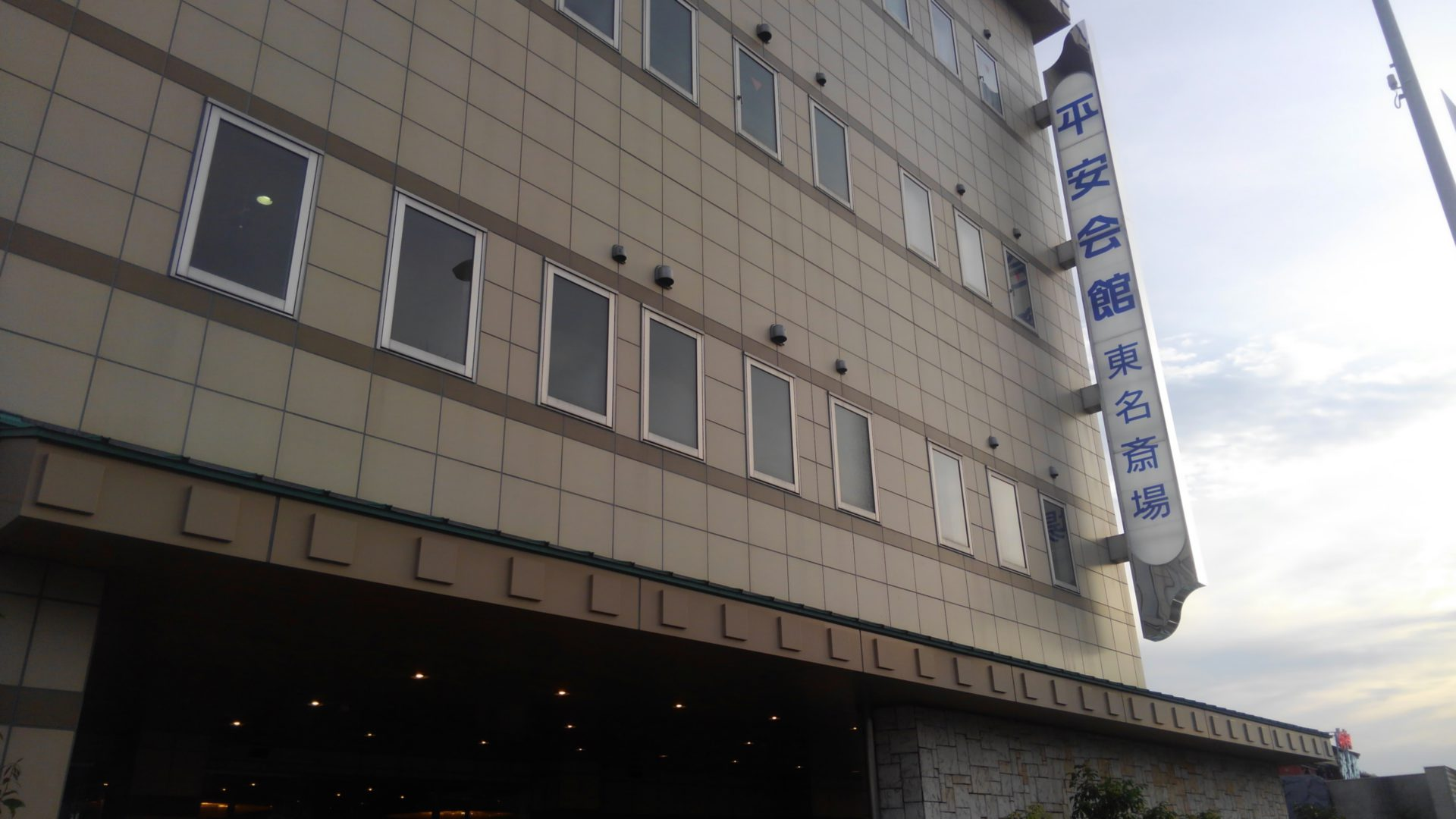 平安会館 東名斎場