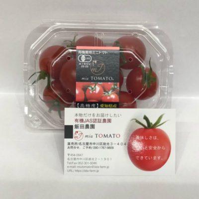 中川区助光の甘いミニトマト